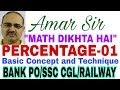 PERCENTAGE-01: Basic Concept and Technique: Magical Use #Amar Sir BANK PO/SSC CGL/RAILWAY/IAS