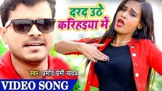 अब कौन देगा टक्कर #प्रमोद प्रेमी यादव का एक और तहलका वीडियो सांग 2020 | Bhojpuri Hit Song