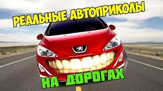 Авто-приколы за осень 2019 - Засмеялся-подписался [АвтоКрут]