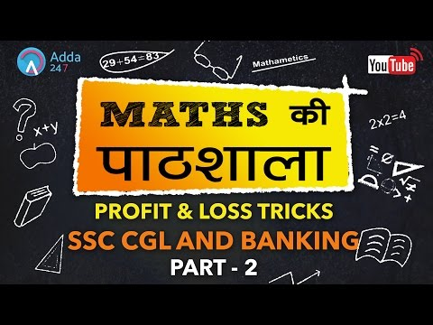SSC CGL & BANKING | Profit & Loss(P-2) | Maths | Online Coaching for SBI IBPS Bank PO & SSC CGL