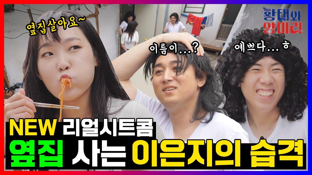 [황태와 양미리 EP.5-1] 리얼시트콤 제1화 '개똥벌레' (feat. 이은지, 신규진)