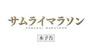 【公式】『サムライマラソン』2.22公開/本予告 佐藤健 検索動画 7