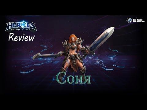 видео: heroes of the storm: Обзор-гайд (102 выпуск) - Соня
