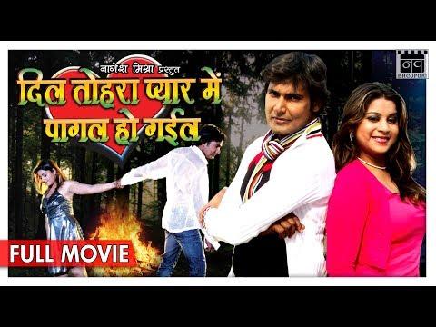 Dil Tohra Pyar Mein Pagal Ho Gail | Anara Gupta, Somlal Yadav | New Bhojpuri Full Movies 2017