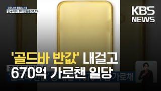 '골드바 반값' 등 내걸어 670억 원 가로채 / KBS 2021.07.27.