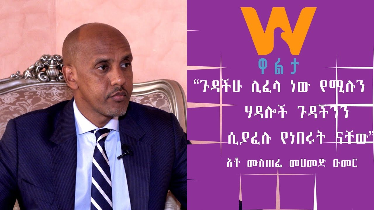 Walta TV Interview With Mustefe Mohammed