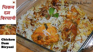 Dum Biryani Restaurant style - With english subtitles  | Chicken dum biryani  | Vishakha's Kitchen(Chicken Biryani is by far the most popular Indian rice recipe around the globe. Biryani, is made from par boiled rice, which is then assembled with the other ..., 2016-12-30T15:54:55.000Z)