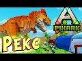 Приручаем ТИ РЕКСА и Аргентависа - PixARK - Выживание в АРК Майнкрафт #10