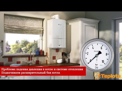 Что делать если в системе отопления падает давление - настройка расширительного бака в котле Bosch