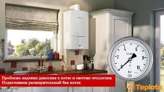 Что делать если в системе отопления падает давление - настройка расширительного бака в котле Bosch(, 2016-12-19T10:47:39.000Z)