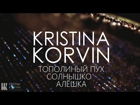 KRISTINA KORVIN - Тополиный пух/Солнышко/Алёшка (MASHUP Cover 2020)