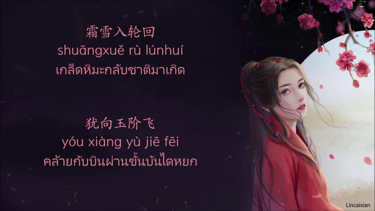 (หญิง)ซับไทยเพลงจันทร์โค้งเสี้ยว(月弯弯Yuè wān wān)เซียนกระบี่พิชิตมารภาค 1
