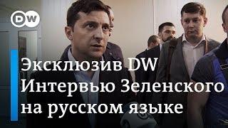 Эксклюзив DW: Зеленский заговорил по-русски - президент хочет закончить войну дипломатическим путем