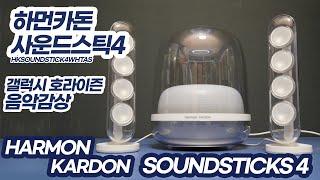 하만카돈 사운드스틱 4 로 감상해보는 갤럭시 호라이즌