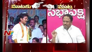 War of Words Between Revanth Reddy & Laxma Reddy || Congress vs TRS || Mataku Mata || NTV