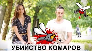 Убийство комаров и ахимса (не насилие)