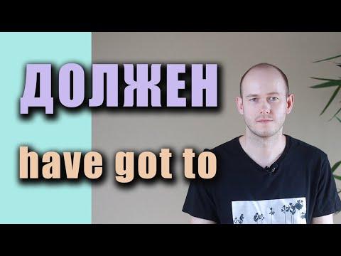РАЗНИЦА МЕЖДУ GOTTA и HAVE TO в речи
