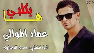 عماد الموالي ـ ابتلينه بدنيا غبره ـ موال حزين جديد 2017 /