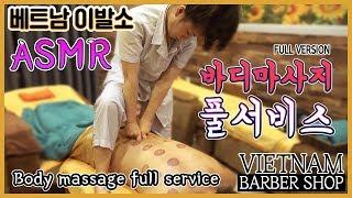 베트남 바디마사지 풀서비스 vietnam full body massage ASMRフルボディマッサージ