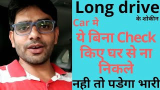 long Road Trip Checklist and Pre inspection of My Car at Home #Techvichar