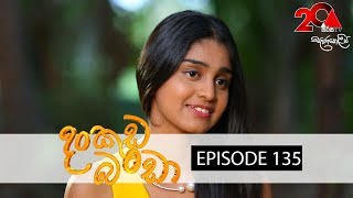 Dankuda Banda | Episode 135 | Sirasa TV 30th August 2018 [HD] Thumbnail
