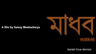 Madhab Bengali Short Film | Review 2017 | TechTouch News.