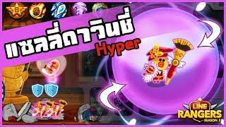แปลงร่างน้องแซลลี่ดาวินชี่ให้เป็น Hyper! | LINE RANGERS SEASON 5