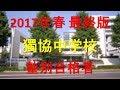 獨協中学校 2017年春最終版 塾別合格者 の動画、YouTube動画。