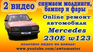 видео Фары и тюнинг Mercedes W123
