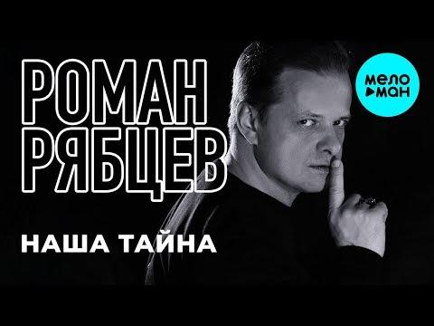 Роман Рябцев - Наша тайна Single