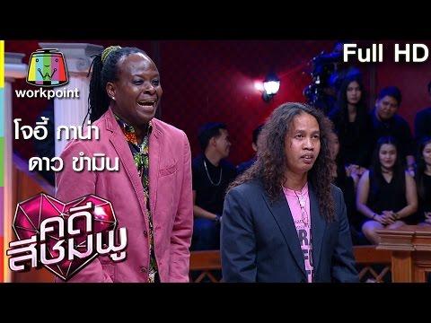 สุดมึน!! คดีสีชมพู | โจอี้ กาน่า - ดาว ขำมิน | 6 ม.ค. 60 Full HD