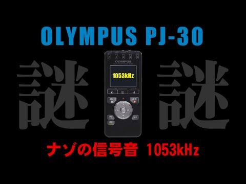 1053kHz(CBCラジオ) 謎の信号音(妨害電波?) PJ-30(オリンパス)