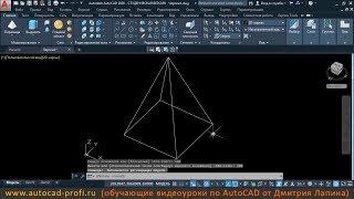 Видеоурок по AutoCAD 2020: команда создания 3D пирамиды