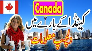 Amazing Facts about Canada in Urdu - Canada a amazing Country