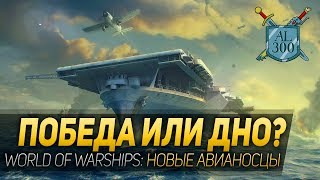 ПОБЕДА ИЛИ ДНО? ◆ World of Warships: новые авианосцы