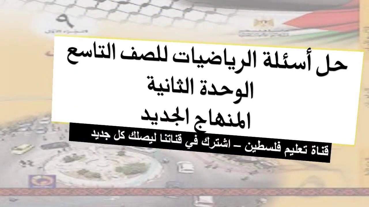 دليل المعلم للصف التاسع رياضيات الفصل الثاني سلطنة عمان