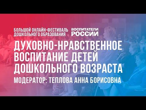 #5 Духовно-нравственное воспитание детей дошкольного возраста /  Фестиваль «Воспитатели России»