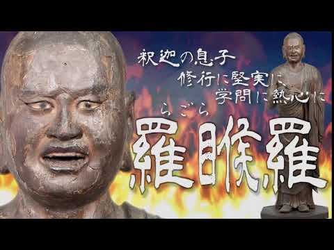【快慶・定慶展】十大弟子総選挙 羅睺羅