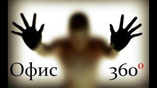 """VR 360 Ужасы """"Офис"""""""