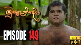 Muthulendora | Episode 149 20th November 2020 Thumbnail