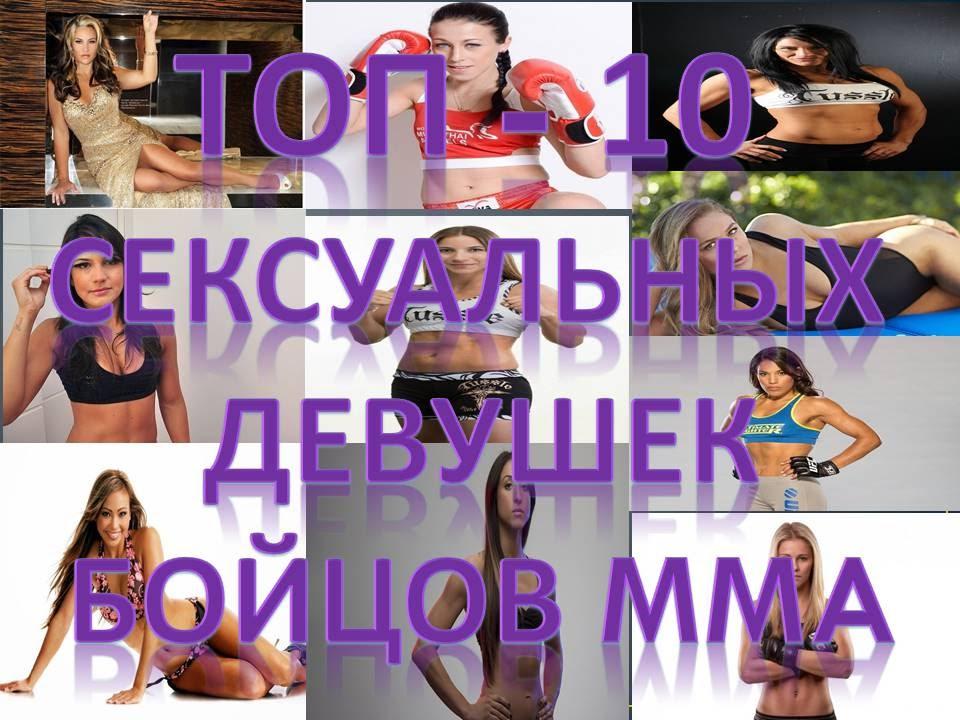 Бойцовский клуб сексуальные девушки фото 526-101
