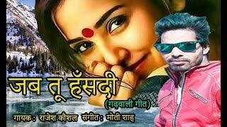 Purab films entertainment presents: jab tu hansdi garhwali love song, full dj latest song 2019 singer: rajesh kaushal lyricist & producer: raj...