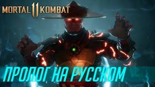 Mortal Kombat 11 ПРОЛОГ НА РУССКОМ