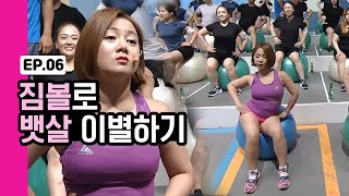 박나래 울부짖게 만든 뱃살 이별 짐볼 운동 [으랏차차]…