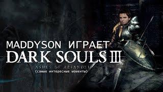 Нарезка 25.05.16 Dark Souls III самые интересные моменты