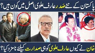 Who is New president of Pakistan, Arif Alvi story