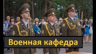 """Как я """"косил"""" от армии - Военная Кафедра!"""