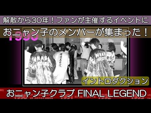 """00.おニャン子クラブFINAL LEGEND「オープニングトレーラー」""""THE GRAND FINAL"""" 2017.9.18新宿LOFT"""