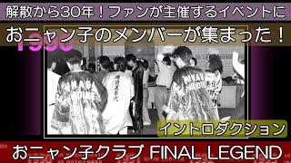 """説明おニャン子クラブFINAL LEGEND """"THE GRAND FINAL"""" 2017.9.18新宿LOF..."""