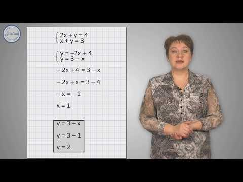 Решить систему уравнений 7 класс видеоурок